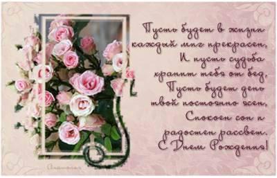 Поздравления с днем рождения взрослой дочери в стихах до слез
